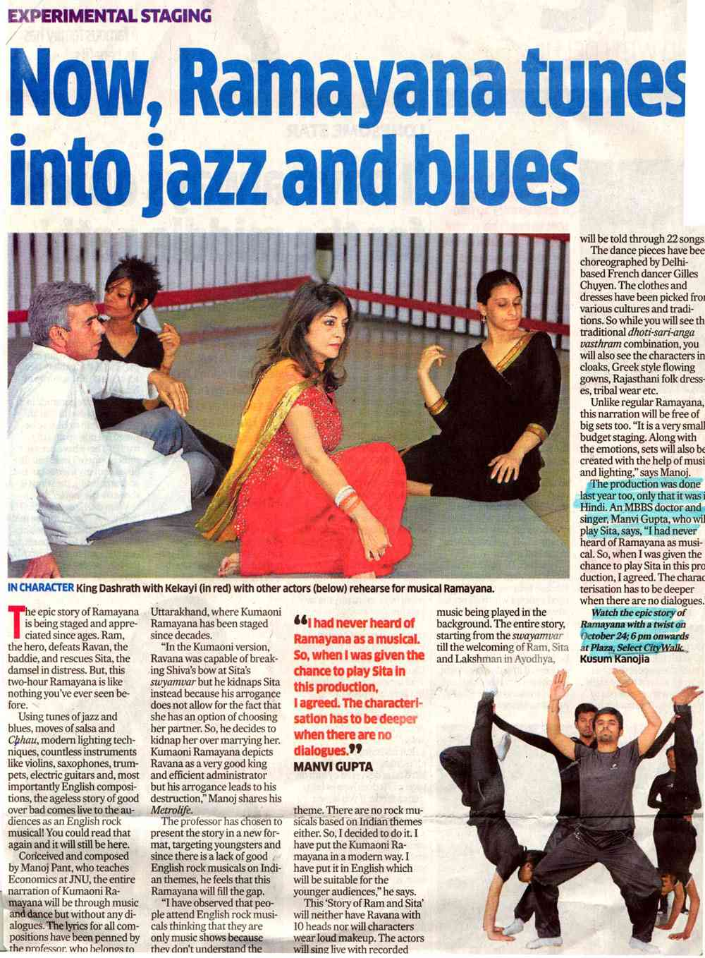 Ramayana Tunes Into Jazz And Blues