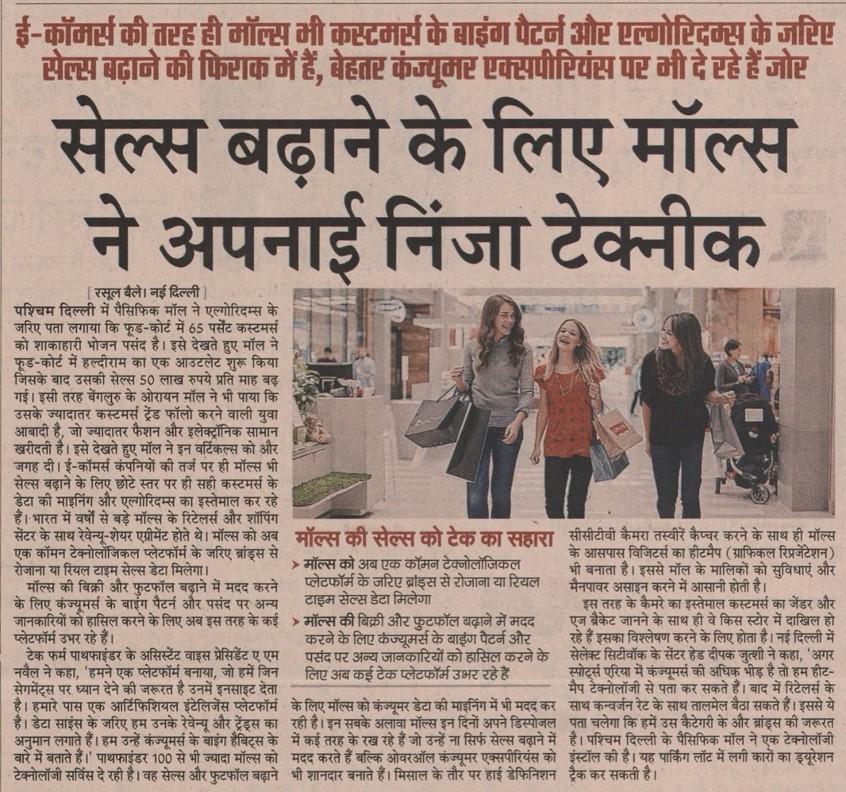 The Economic Times - Delhi Hindi