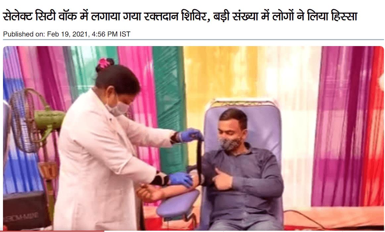 blood-donation-camp-organized-in-select-city-walk-delhi